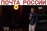 """Stand up Комик on Instagram: """"Майло Эдвардс - почта России... Ставьте ❤, подписывайтесь на @stand_up_komik  и  делитесь с друзьями! ?Майло Эдвардс ..."""
