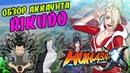 Синоби:Рождение Огня|| Обзор аккаунта Rikudo 500к бс! Топ своего сервера