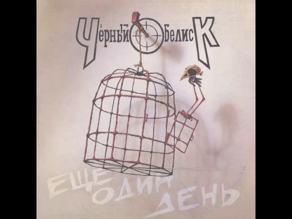 MetalRus.ru (Heavy Metal). ЧЁРНЫЙ ОБЕЛИСК - Ещё один день (1992) [Full Album]