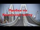 В Крыму пустуют вокзалы пляжи гостиницы Некому ездить по Керченскому мостику