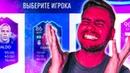 СГОРЕЛ В ДРАФТЕ | ФУТ ДРАФТ ИЗ ИГРОКОВ ЛИГИ ЧЕМПИОНОВ RTTF | FUT DRAFT FIFA 19