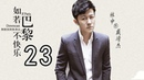 【English Sub】如若巴黎不快乐 23丨Paris Unhappy 23(主演:张翰,阚清子,林雨申,张雅玫)【未210