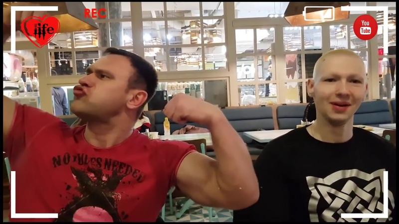 LIFE Stream Produce Кирилл Терёшин Стероидмен встреча Хавка