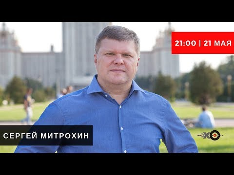 Разбор полета / Сергей Митрохин 21.05.18
