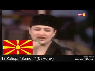 Северная Македония на Евровидении мой топ 18 1994-2018