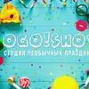 Детские Праздники Аниматоры ОГО! ШОУ Чебоксары