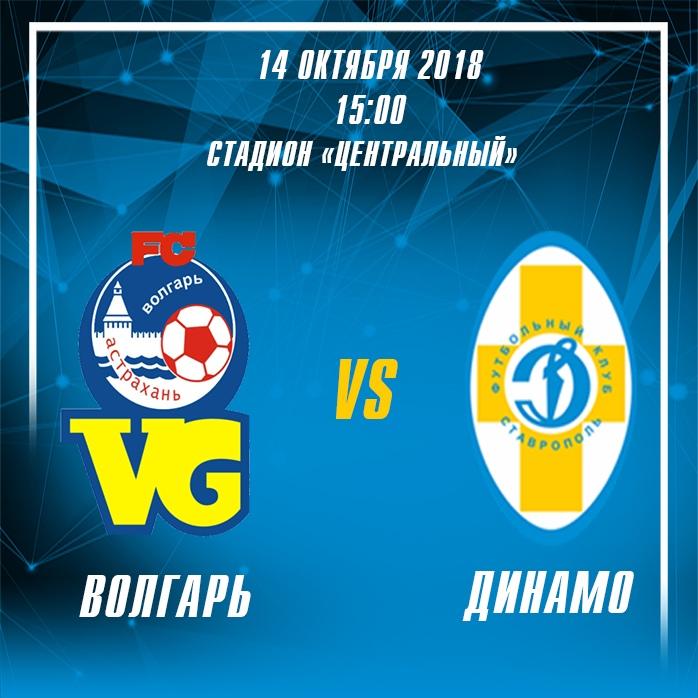 Анонс матча: Волгарь - Динамо | Зона «Юг»