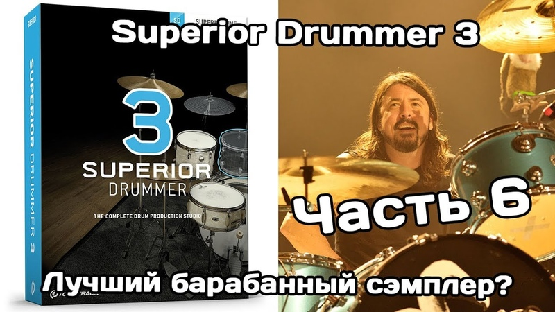 Superior Drummer 3 практикум по созданию мощного звучания Ч 6