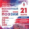 """Фестиваль """"Всемирный День Поэзии 21.03"""" Оренбург"""