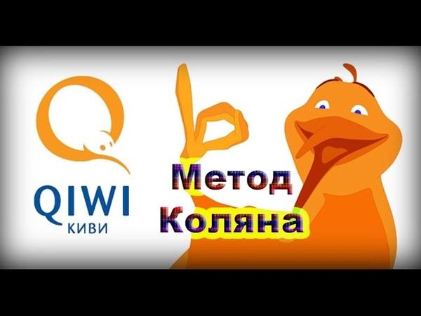 Как вывести деньги с Qiwi VISA QIWI wallet - мой метод