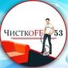 "Химчистка на дому ""Чисткоff-53""Великий Новгород"