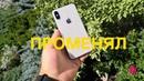 Поменял Pixel 2 Xl 24 часа с iPhone X Стоит ли покупать б у АЙФОН Х