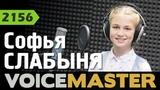 Софья Слабыня - Кошка-фантазерка