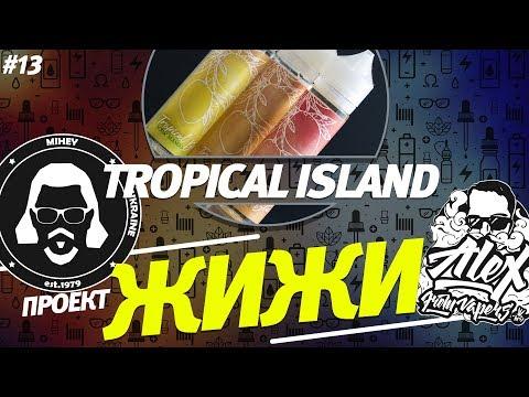 Проект Жижи с Михеем 13 Tropical Island от создателя Wick and Wire 🚭🔞