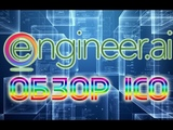 Engineer.ai Обзор ICO платформы Часть 1