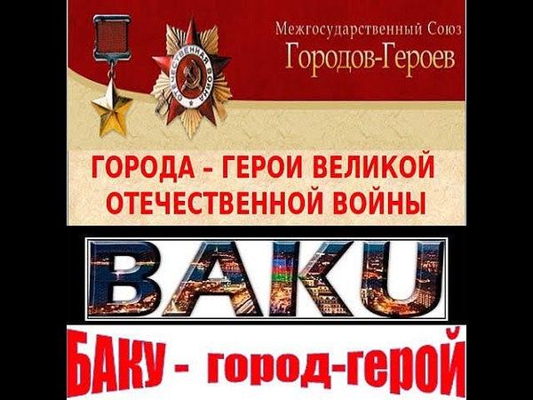 Под песни военного времени колонна Бессмертного полка вновь прошла по улицам Баку