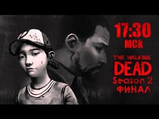 The Walking Dead. 2 сезон. Финал