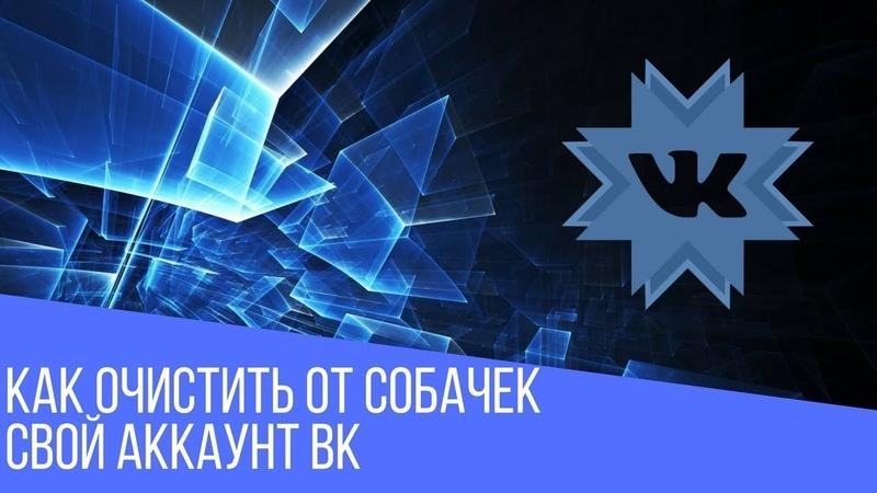 Как очистить от собачек свой аккаунт ВКонтакте
