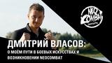 Дмитрий Власов: о моём пути в боевых искусствах и возникновении NeoCombat.