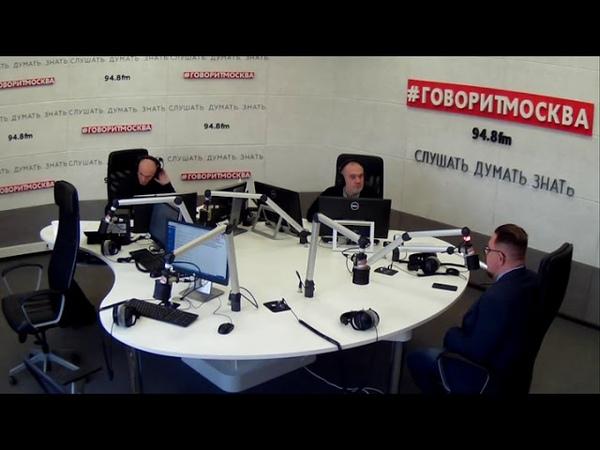 Умные парни 13 ноября 2018 на Говорит Москва