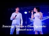Александр Кокшин и Ольга Буслаева -