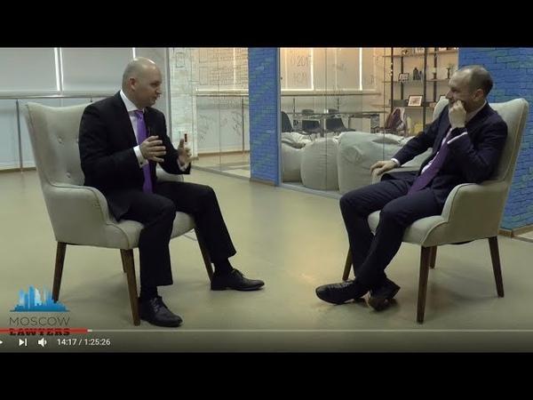 Интервью каналу Moscow Lawyers