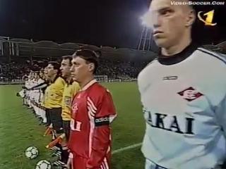 Лига Чемпионов 1998/99. Штурм (Австрия) - Спартак (Россия) - 0:2 (0:0).