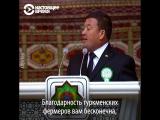 Соревнования по восхвалению президента Туркменистана