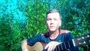 Песенка о собачке Тябе под гитару