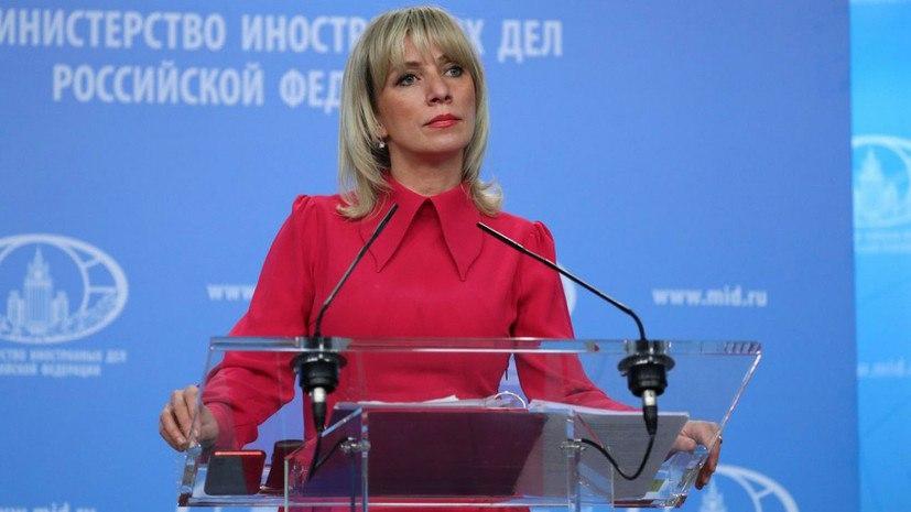 Захарова обратилась с призывом к Лондону