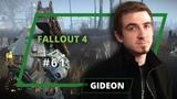 Fallout 4 - Gideon - 61 выпуск