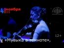 Музыка в темноте в Самарской филармонии!