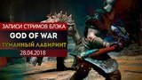 GOD OF WAR ПОСЛЕ ФИНАЛА #1 - ТУМАННЫЙ МИР И ПАСХАЛКА