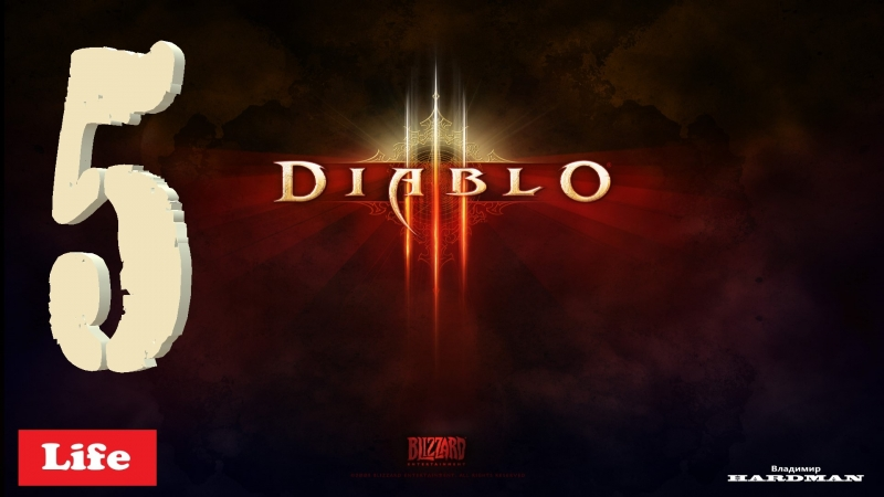 📺СТРИМ - Diablo III (Героик Эксперт) часть №5 - Добро пожаловать в пекло! ✌