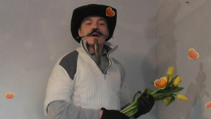 Поздравление с 8 марта от Дон Кихота Ламанческого