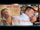 Давай за Русскких Виктор Калина