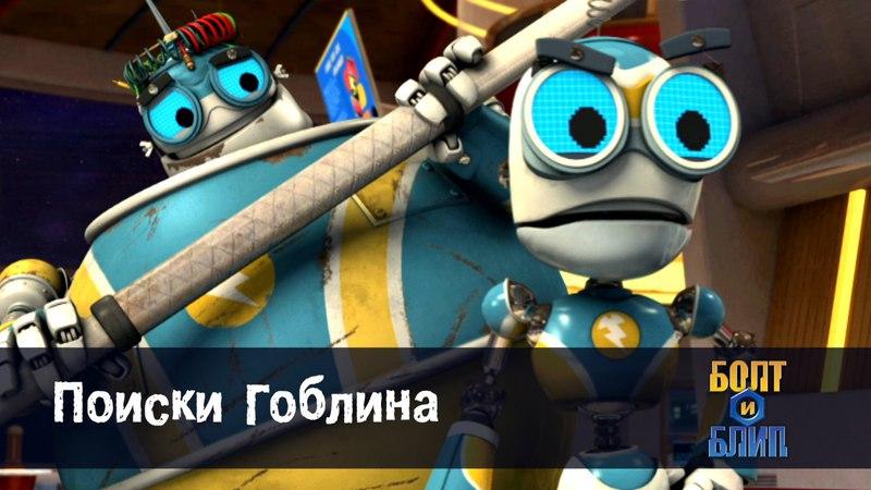 Роботы Болт и Блип 1 сезон Серия 6 Поиски Гоблина