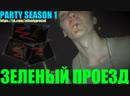 ЗЕЛЕНЫЙ ПРОЕЗД PARTY SEASON 1