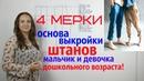 Базовая Основа выкройки Штанов мальчик и девочка дошкольного возраста БЕСПЛАТНО система 4 мерки