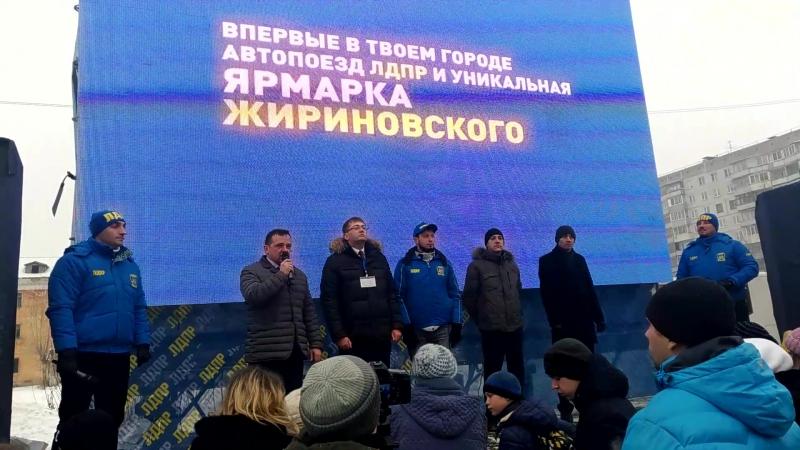 Автопоезд ЛДПР. Ярмарка Жириновского. Г. Искитим. 10.12.17.