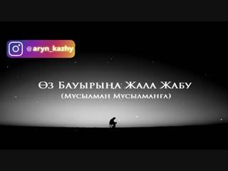 Өз Бауырыңа Жала Жабу (Мұсылман Мұсылманға)-Ерлан Ақатаев ᴴᴰ