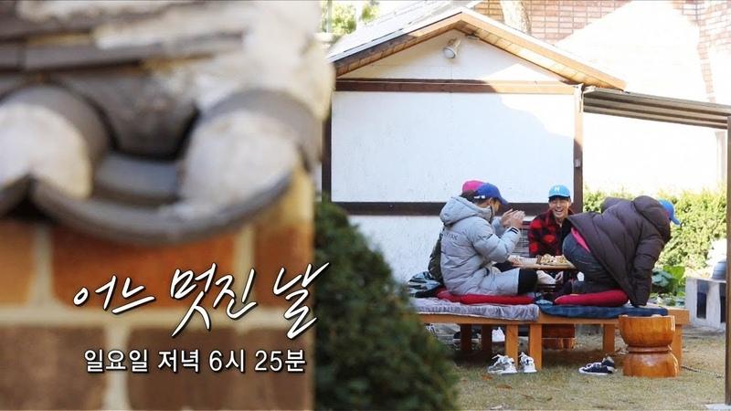 18.11.25 Lee Seung Gi Jibsabu Ep 45 Preview
