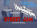 ANUF УЛЬТИМАТУМ Jam in Smol 13 10 2018