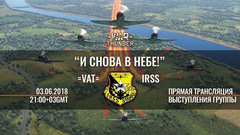 VAT=IRSS= И СНОВА В НЕБЕ _ WAR THUNDER