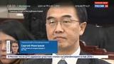 Новости на Россия 24 КНДР и Южная Корея возобновляют диалог перед Олимпиадой в Пхенчхане