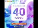 Поездки от 40 рублей реально дёшево