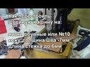 Настройка швейных машин на толстые нити и кожу Видео № 310