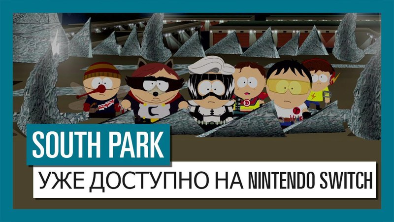 South Park: The Fractured but Whole уже доступна на Nintendo Switch™