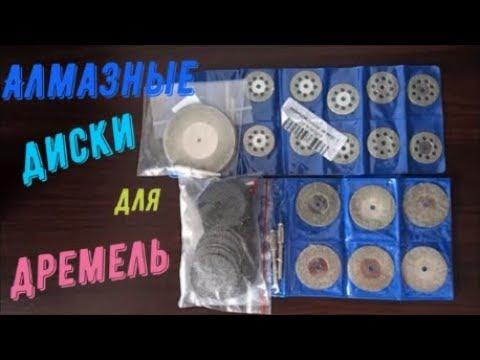 Алмазные диски для дремель.