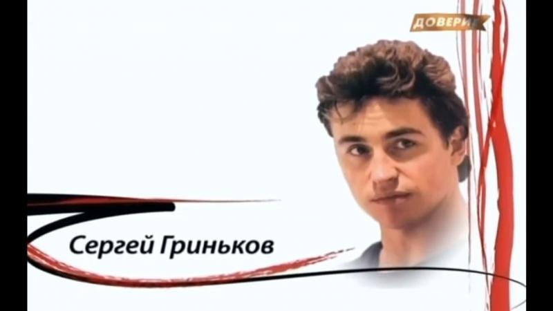 ☭☭☭ Как уходили кумиры - Сергей Гриньков ☭☭☭